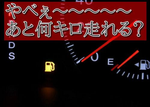 ガソリンランプが点灯したら何キロ走れる?