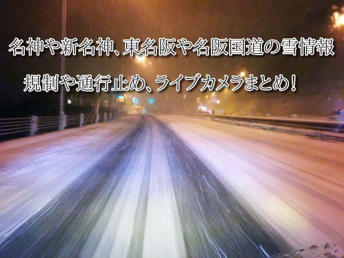 名神、新名神、東名阪、伊勢湾岸道、名阪国道の雪情報