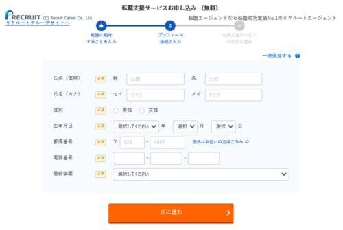 リクルートエージェントの登録方法2