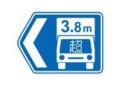 高さ制限緩和指定道路の標識