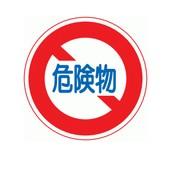危険物積載車両 通行止めの標識