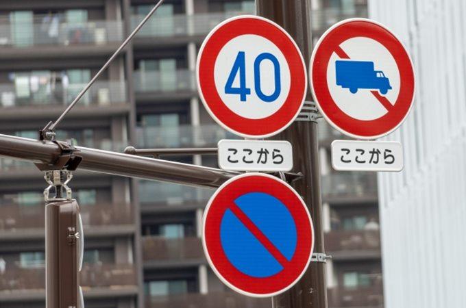トラック高さ制限の標識