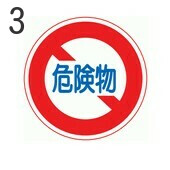 トラックに関する標識3