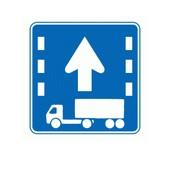 牽引自動車の自動車専用道路 第一通行帯通行指定区間の標識