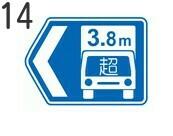 トラックに関する標識14